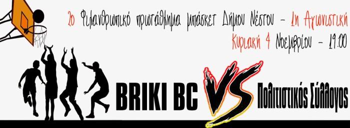 1η αγωνιστική | Briki – Πολιτιστικός Σύλλογος